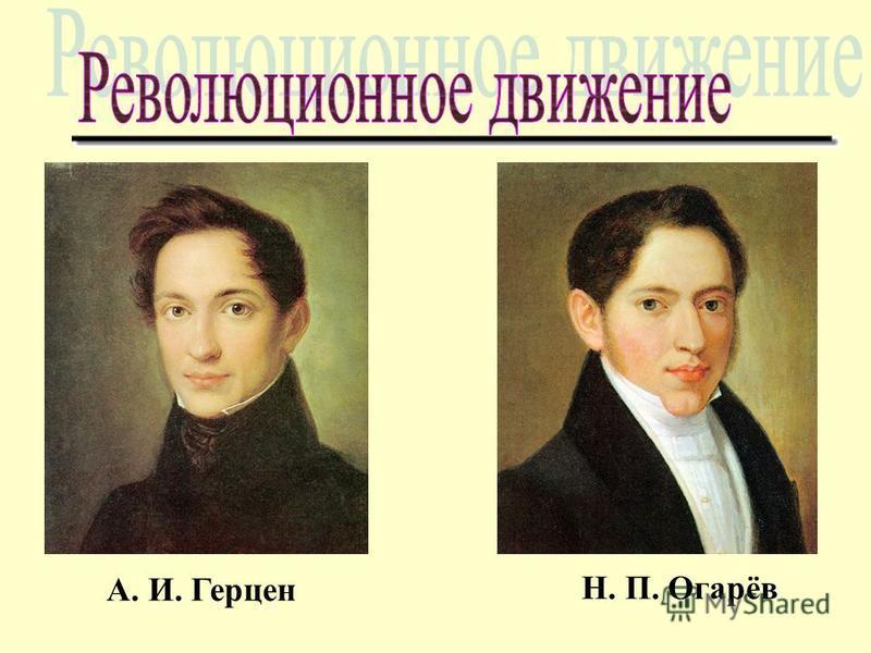 А. И. Герцен Н. П. Огарёв