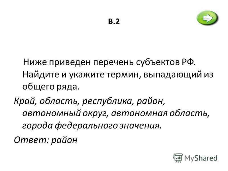 В.1 Запишите слово, пропущенное в схеме: демократия республика правовое государство ?Федерация Россия