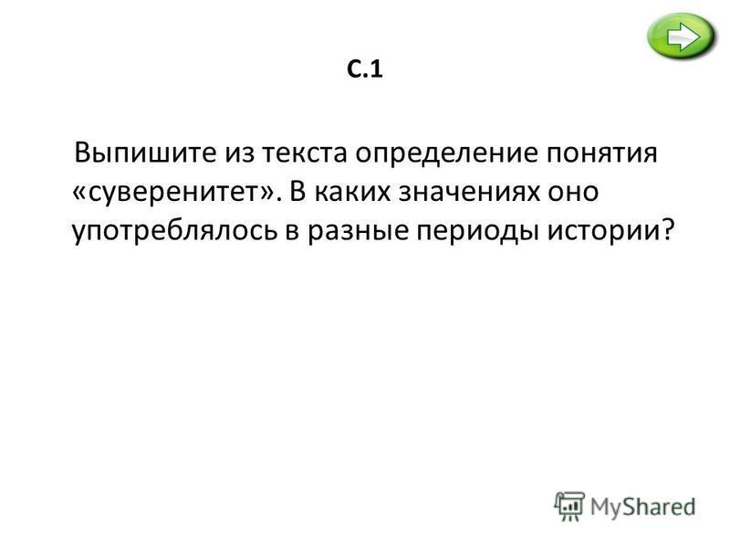 В.10 Статья 118. Правосудие в Российской Федерации осуществляется только… Ответ: судом