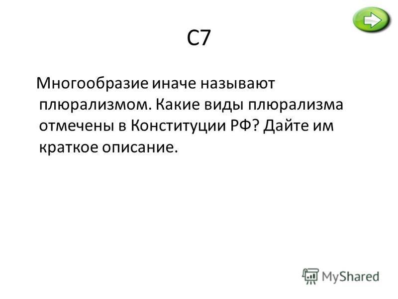 С.6 Назовите три основания приобретения гражданства РФ и проиллюстрируйте каждое из них примером.
