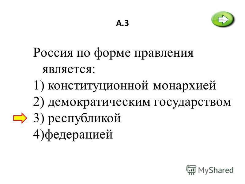 А.2 Высшей ценностью в РФ признаётся: 1. государство 2. законы 3. человек 4.суверенитет