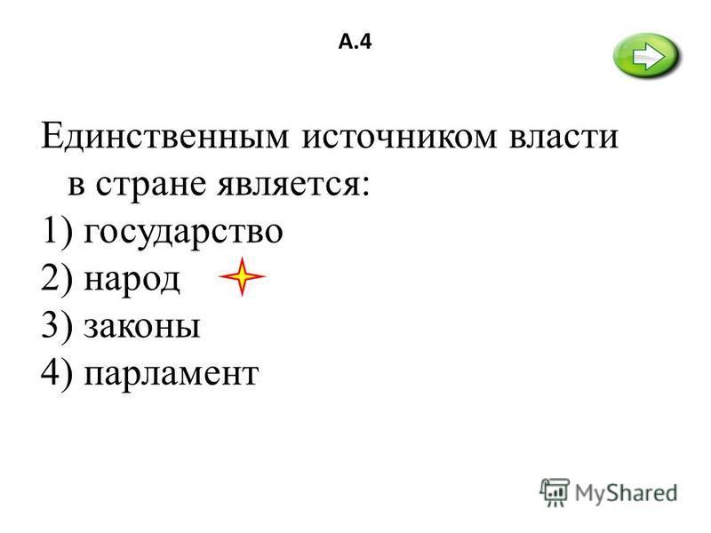 А.3 Россия по форме правления является: 1) конституционной монархией 2) демократическим государством 3) республикой 4)федерацией