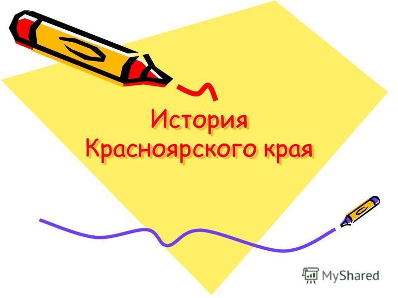 История Красноярского края История Красноярского края