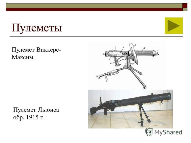 Пулеметы Пулемет Виккерс- Максим Пулемет Льюиса обр. 1915 г.