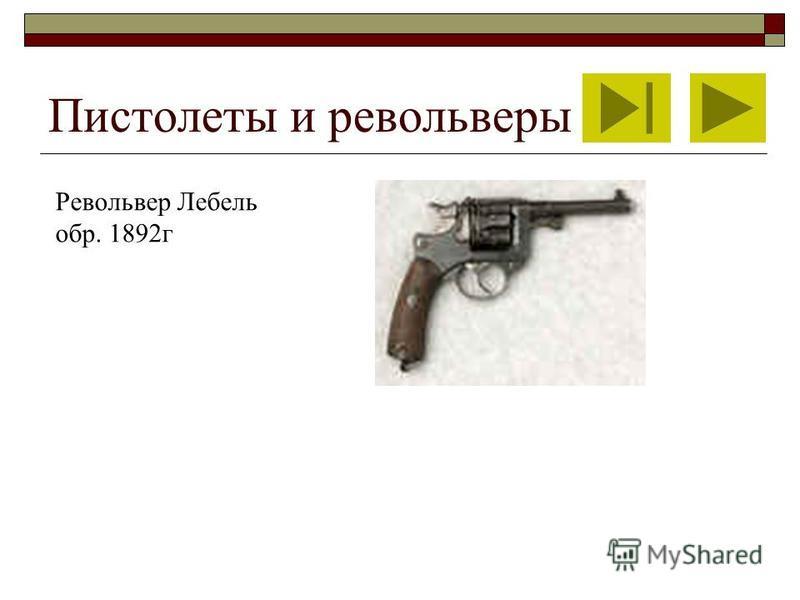 Пистолеты и револьверы Револьвер Лебель обр. 1892 г
