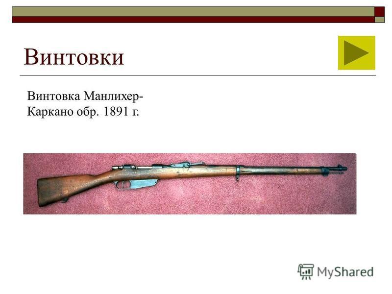 Винтовки Винтовка Манлихер- Каркано обр. 1891 г.