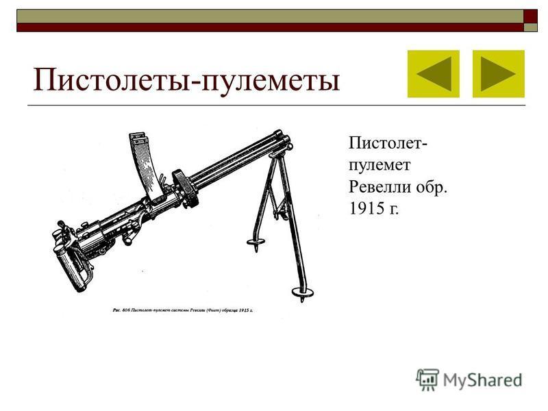Пистолеты-пулеметы Пистолет- пулемет Ревелли обр. 1915 г.