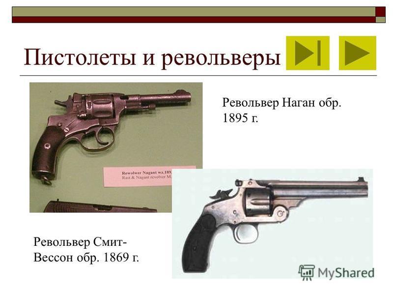 Пистолеты и револьверы Револьвер Наган обр. 1895 г. Револьвер Смит- Вессон обр. 1869 г.