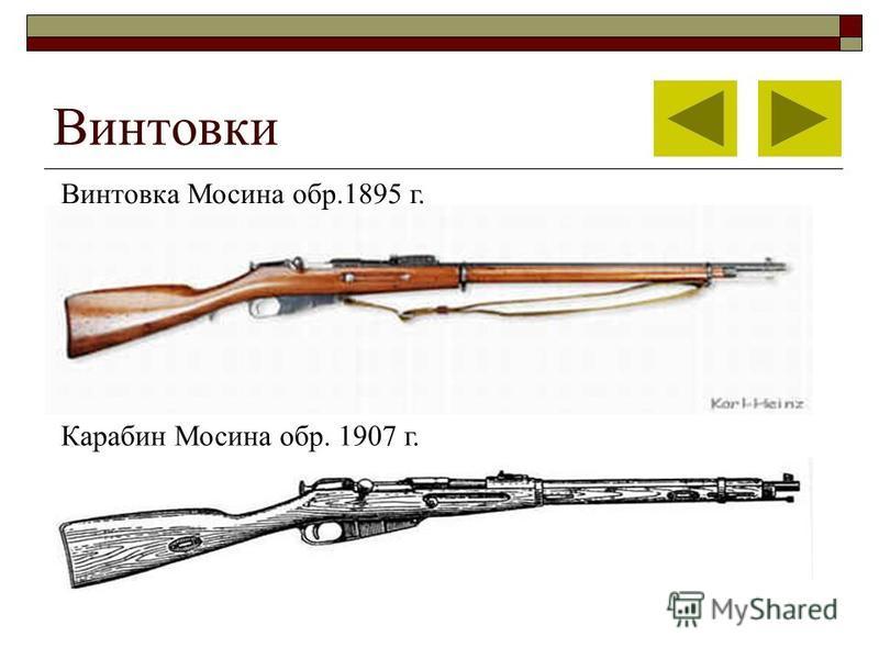 Винтовки Винтовка Мосина обр.1895 г. Карабин Мосина обр. 1907 г.