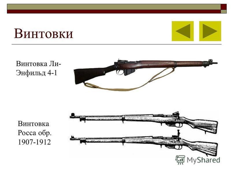 Винтовки Винтовка Ли- Энфильд 4-1 Винтовка Росса обр. 1907-1912