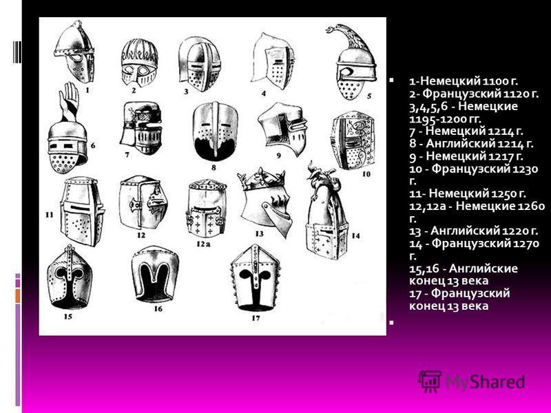 1-Немецкий 1100 г. 2- Французский 1120 г. 3,4,5,6 - Немецкие 1195-1200 гг. 7 - Немецкий 1214 г. 8 - Английский 1214 г. 9 - Немецкий 1217 г. 10 - Французский 1230 г. 11- Немецкий 1250 г. 12,12 а - Немецкие 1260 г. 13 - Английский 1220 г. 14 - Французс