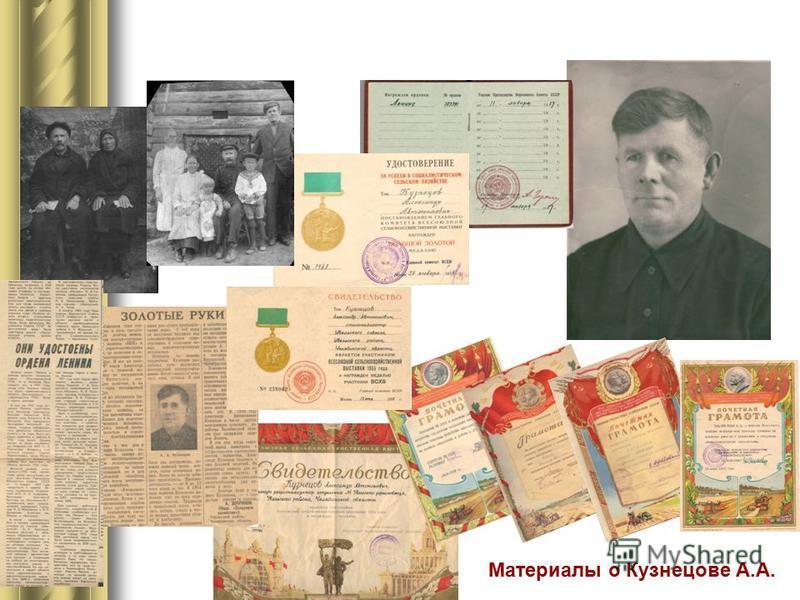 Материалы о Кузнецове А.А.