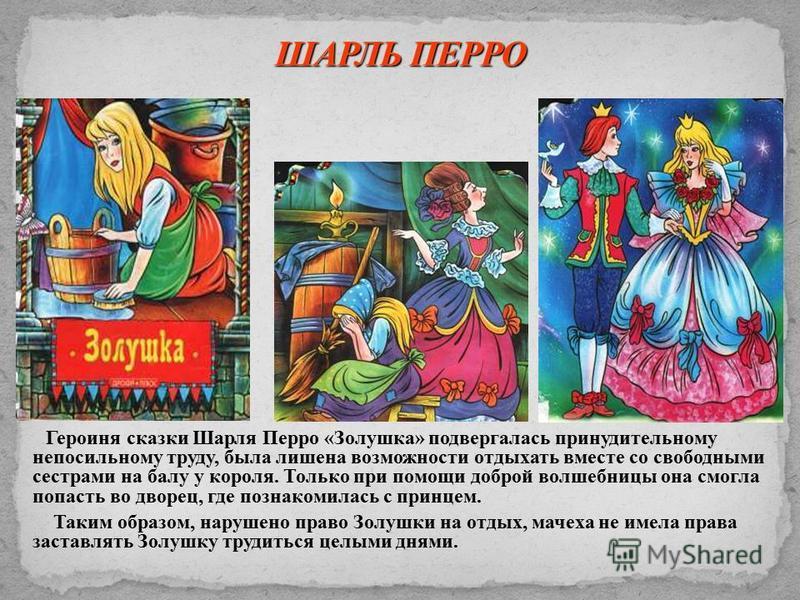 Героиня сказки Шарля Перро «Золушка» подвергалась принудительному непосильному труду, была лишена возможности отдыхать вместе со свободными сестрами на балу у короля. Только при помощи доброй волшебницы она смогла попасть во дворец, где познакомилась