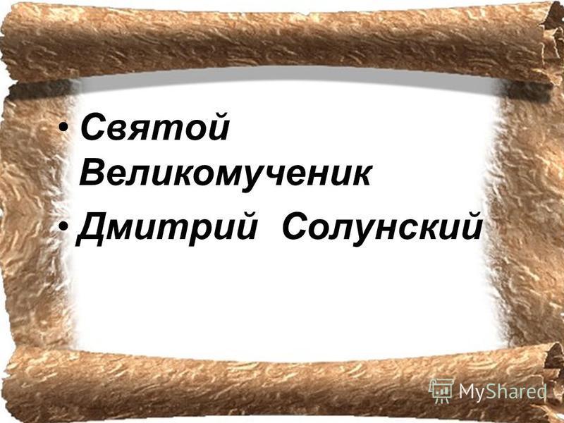 Святой Великомученик Дмитрий Солунский