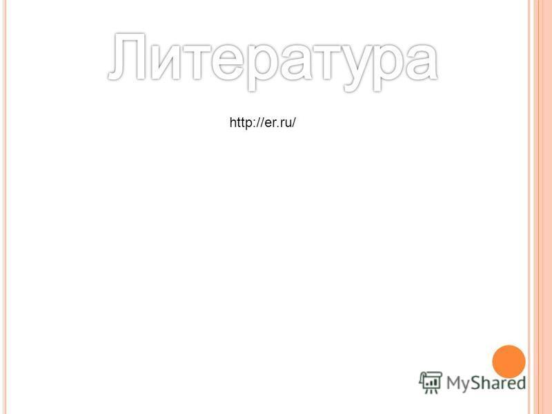 http://er.ru/