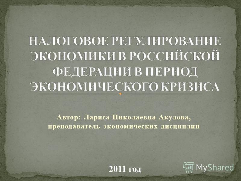 Автор: Лариса Николаевна Акулова, преподаватель экономических дисциплин 2011 год