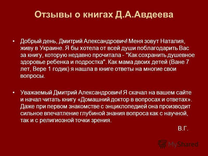 Отзывы о книгах Д.А.Авдеева Добрый день, Дмитрий Александрович! Меня зовут Наталия, живу в Украине. Я бы хотела от всей души поблагодарить Вас за книгу, которую недавно прочитала -