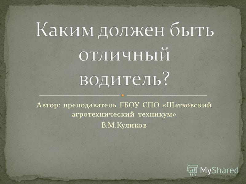 Автор: преподаватель ГБОУ СПО «Шатковский агротехнический техникум» В.М.Куликов