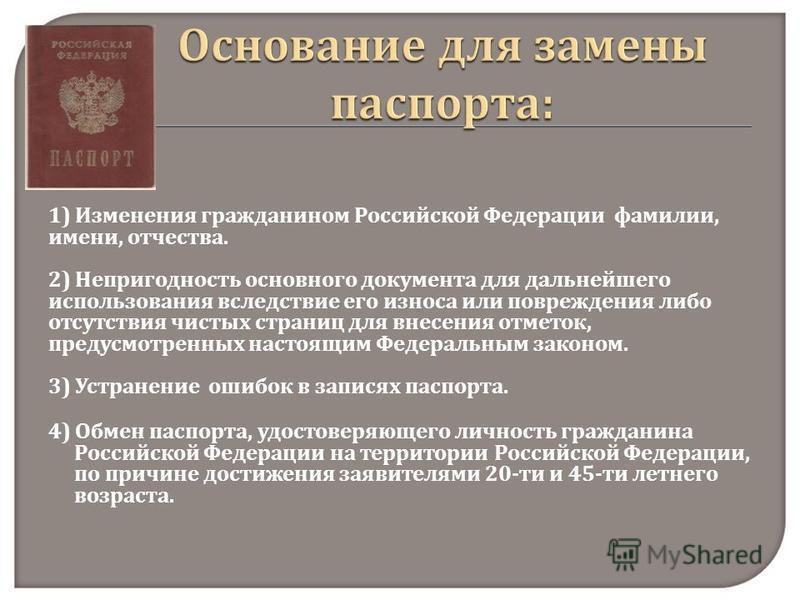 1) Изменения гражданином Российской Федерации фамилии, имени, отчества. 2) Непригодность основного документа для дальнейшего использования вследствие его износа или повреждения либо отсутствия чистых страниц для внесения отметок, предусмотренных наст