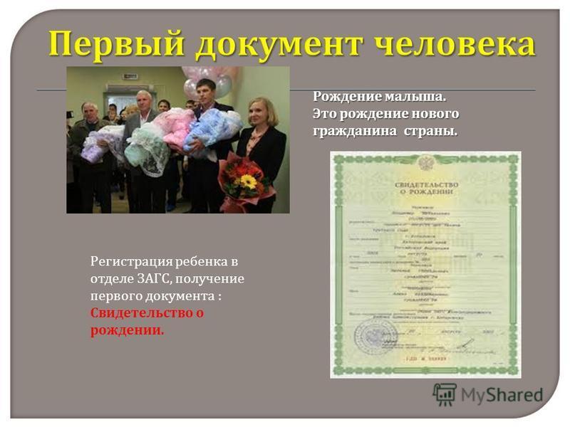 Регистрация ребенка в отделе ЗАГС, получение первого документа : Свидетельство о рождении. Рождение малыша. Это рождение нового гражданина страны.