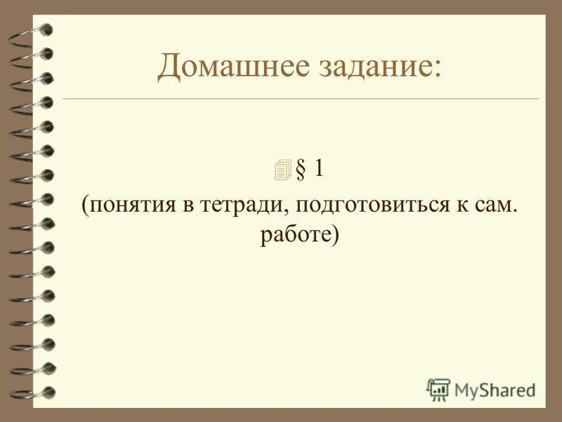 Домашнее задание: 4 § 1 (понятия в тетради, подготовиться к сам. работе)