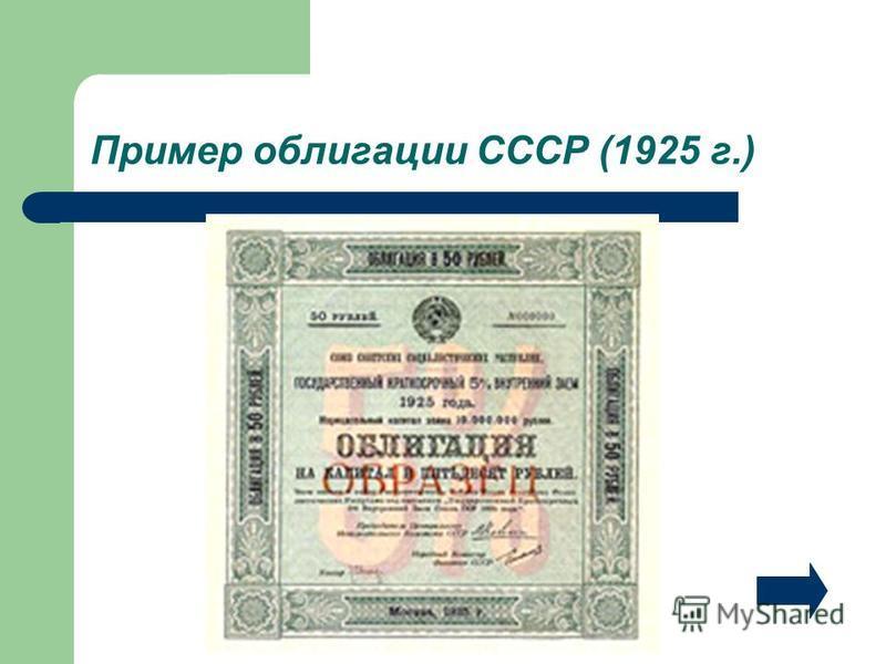 Пример облигации СССР (1925 г.)
