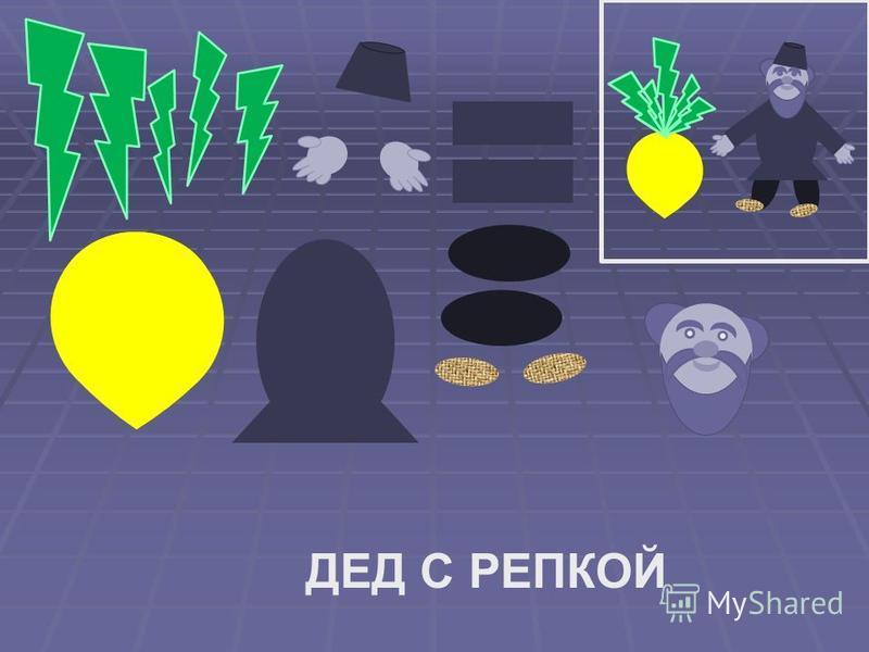 ДЕД С РЕПКОЙ