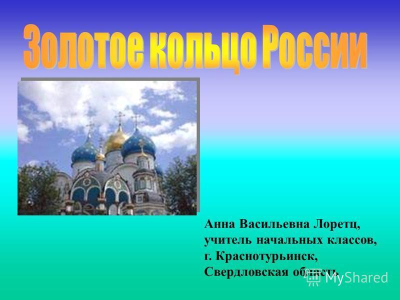 Анна Васильевна Лоретц, учитель начальных классов, г. Краснотурьинск, Свердловская область