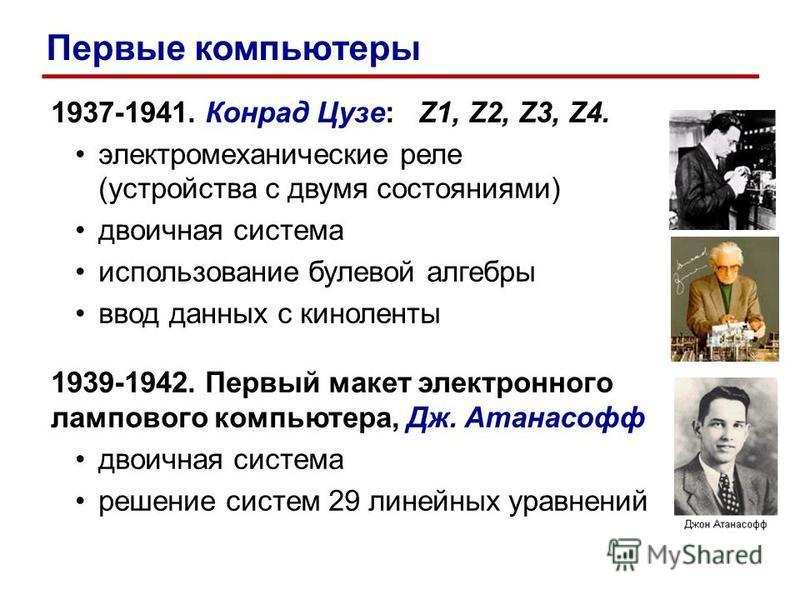 1888 г. - В США Г. Холлерит создает особое устройство - табулятор, в котором информация, нанесенная на перфокарты, расшифровывалась электрическим током.