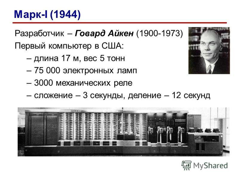 1937-1941. Конрад Цузе: Z1, Z2, Z3, Z4. электромеханические реле (устройства с двумя состояниями) двоичная система использование булевой алгебры ввод данных с киноленты 1939-1942. Первый макет электронного лампового компьютера, Дж. Атанасофф двоичная