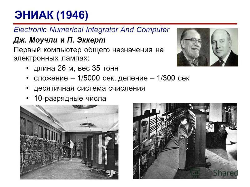 1949 г. - В кембриджском университете под руководством профессора М. Уилкса создана первая в мире вычислительная машина с хранимой программой ЭДСАК. 1949 г. - Под руководством Дж. фон Неймана разработан компьютер MANIAC (Mathematical Analyzer Numeric