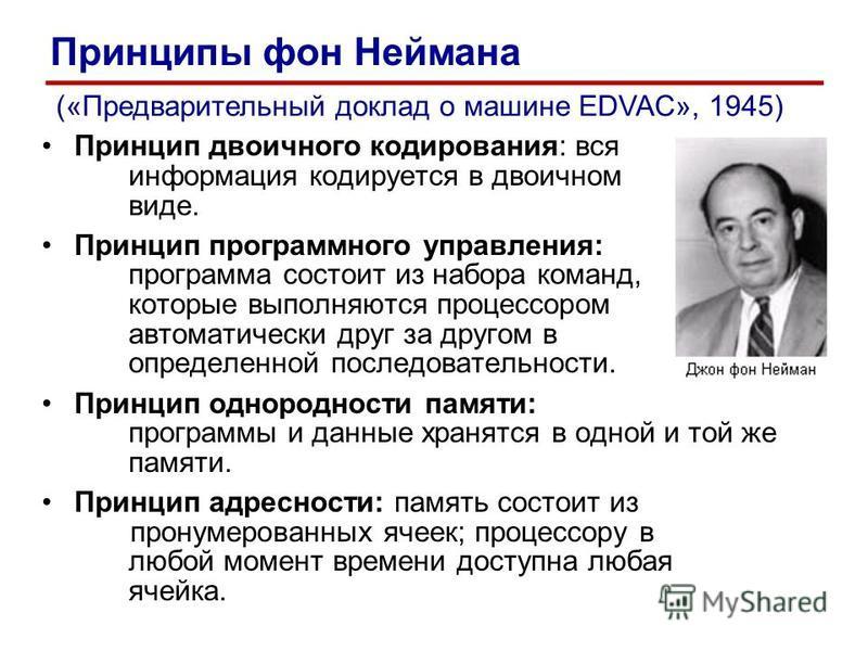 1928 г. - Американский математик Дж. Нейман сформулировал основы теории игр, ныне применяемых в практике машинного моделирования. Он сформулировал основные принципы, лежащие в основе архитектуры вычислительной машины. 1936 г. - Английский математик А