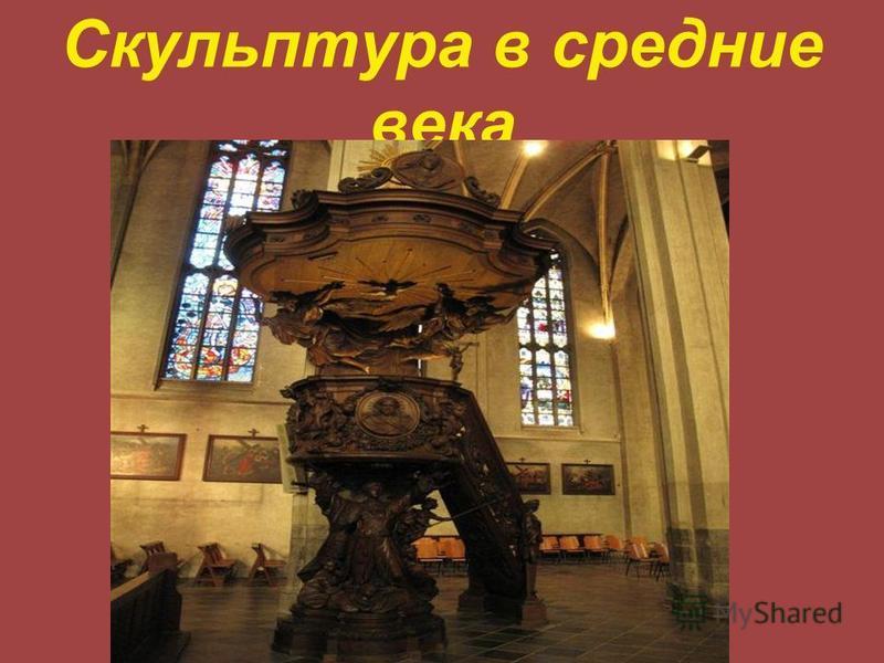 Скульптура в средние века