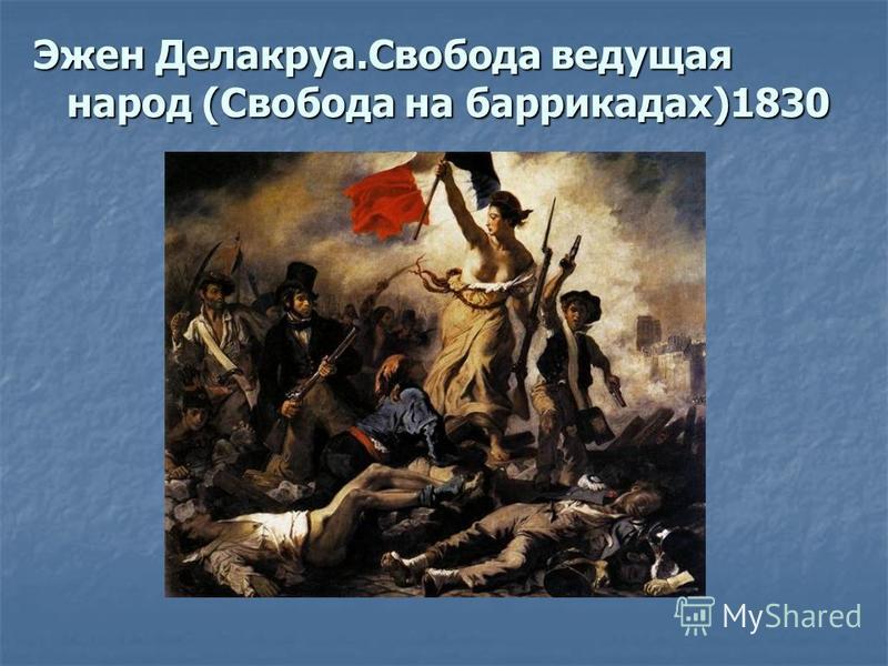 Эжен Делакруа.Свобода ведущая народ (Свобода на баррикадах)1830