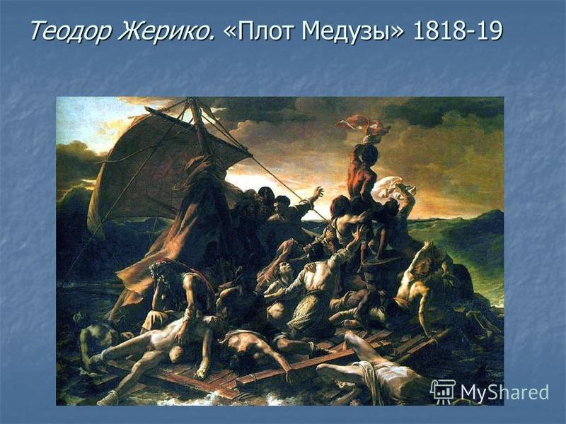 Теодор Жерико. «Плот Медузы» 1818-19