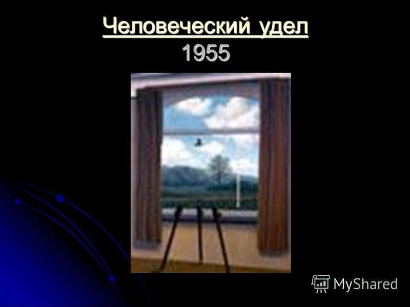 Человеческий удел Человеческий удел 1955 Человеческий удел