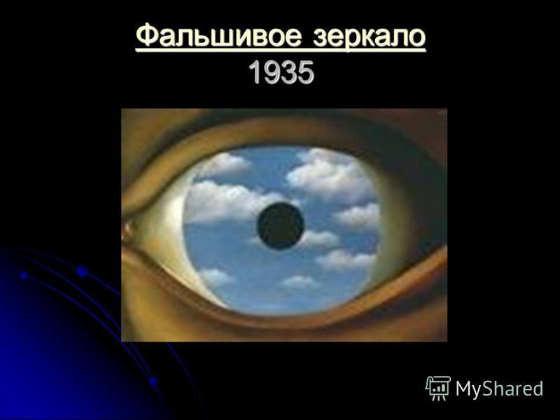 Фальшивое зеркало Фальшивое зеркало 1935 Фальшивое зеркало