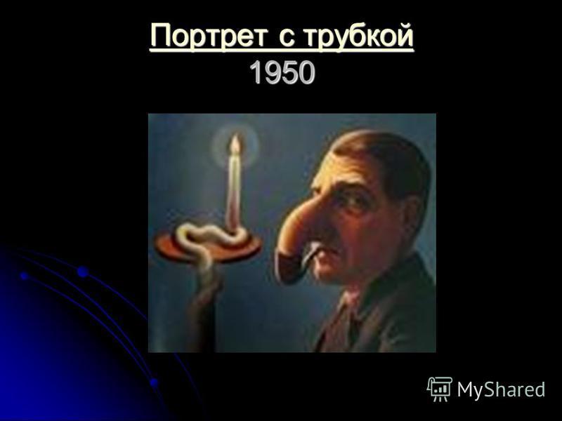 Портрет с трубкой Портрет с трубкой 1950 Портрет с трубкой
