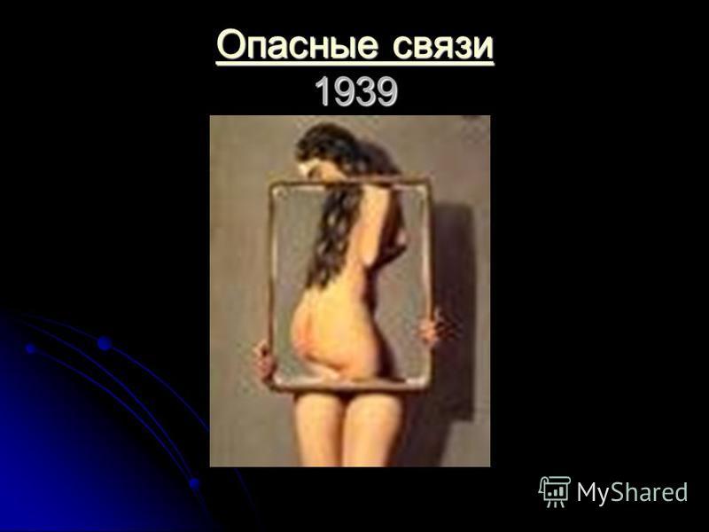 Опасные связи Опасные связи 1939 Опасные связи