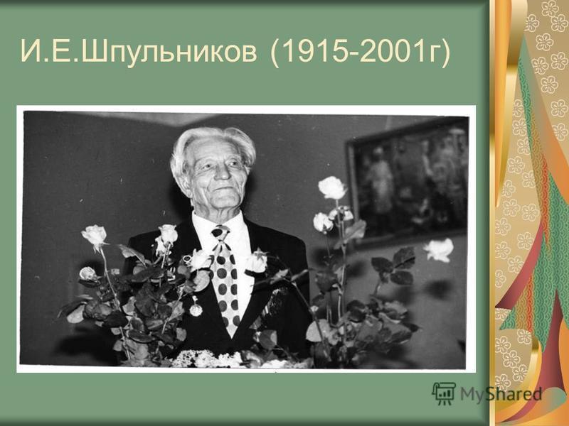 И.Е.Шпульников (1915-2001 г)