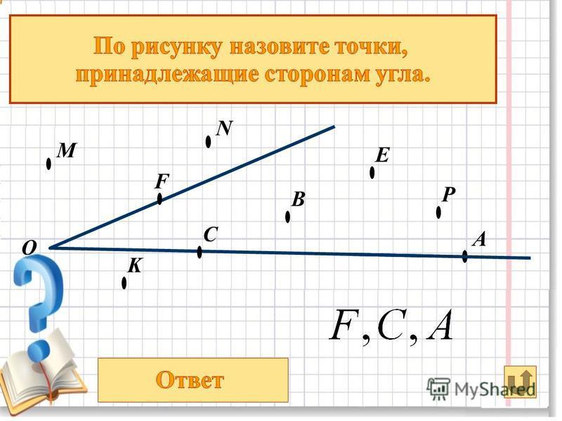 О В А E F C N K Р М