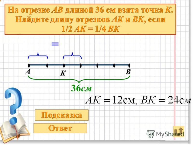 А К В = 36 см