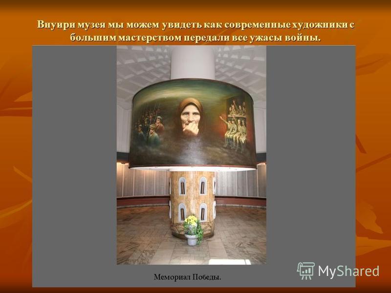 Внуири музея мы можем увидеть как современные художники с большим мастерством передали все ужасы войны.
