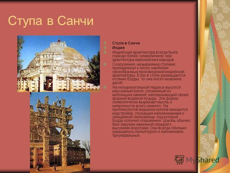 Аджанта Аджанта. Штат Махараштра Индия 150 до н. э. - 500 н. э. Памятник состоит из 30 пещер, высеченных в скальном амфитеатре, протяженностью 800 м, имеющем высоту 73 м. Сюда буддийские монахи удалялись от мира во время сезона дождей. От пещер шел с