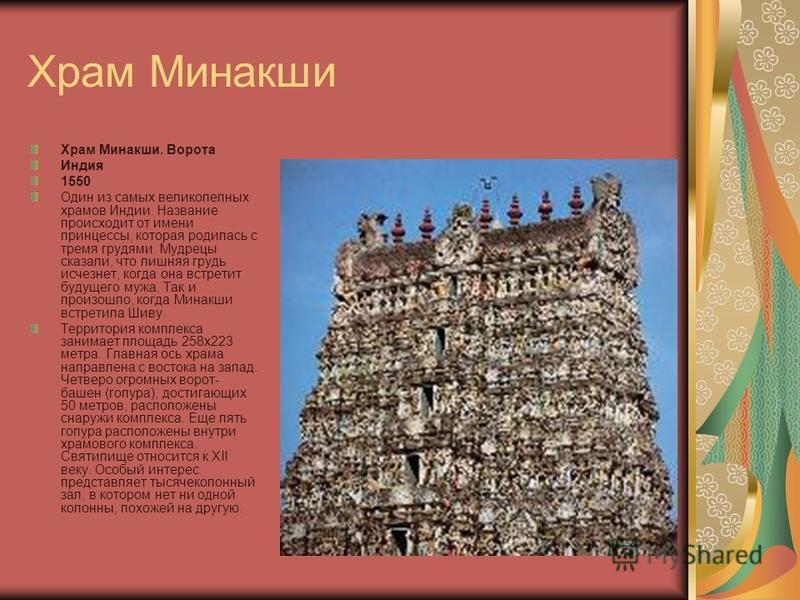 Ступа в Санчи Индия Индийская архитектура всегда была гораздо более символичной, чем архитектура европейских народов. Сооружения, называемые ступами, принадлежат к числу наиболее своеобразных произведений индийской архитектуры. Если в ступе размещают