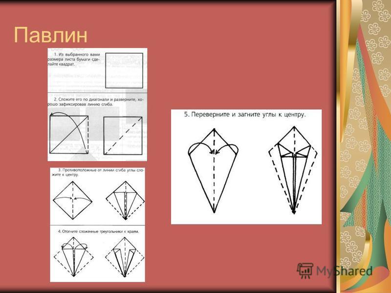 Символы Индии Лотос является одним из символов Индии, так же, как и павлин. Сделать их можно из бумаги в технике оригами.