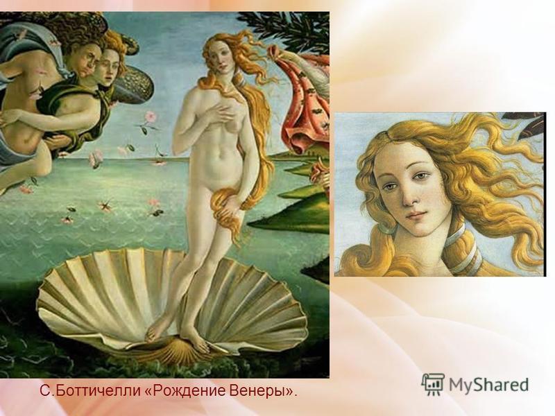 С.Боттичелли «Рождение Венеры».