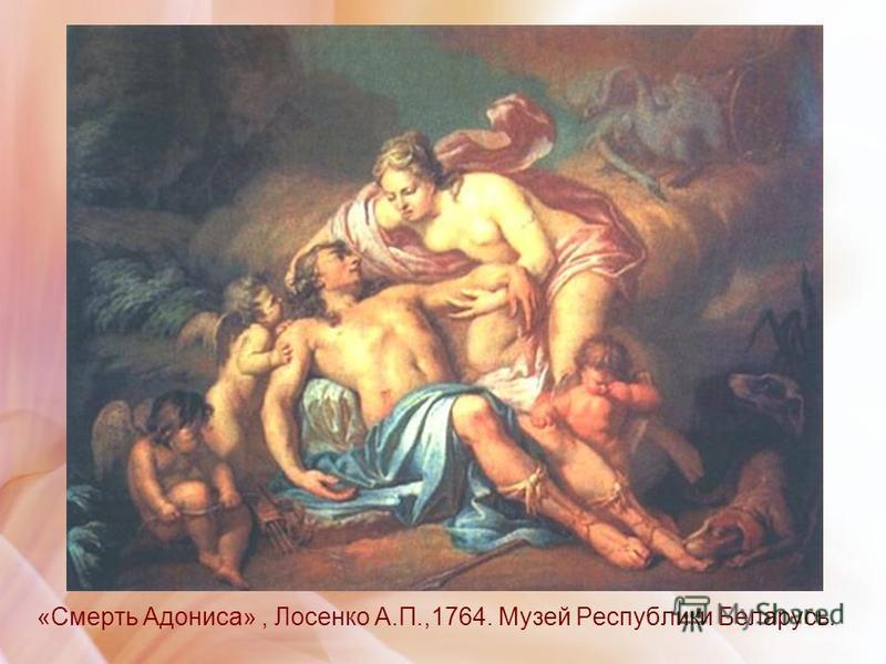 «Смерть Адониса», Лосенко А.П.,1764. Музей Республики Беларусь.