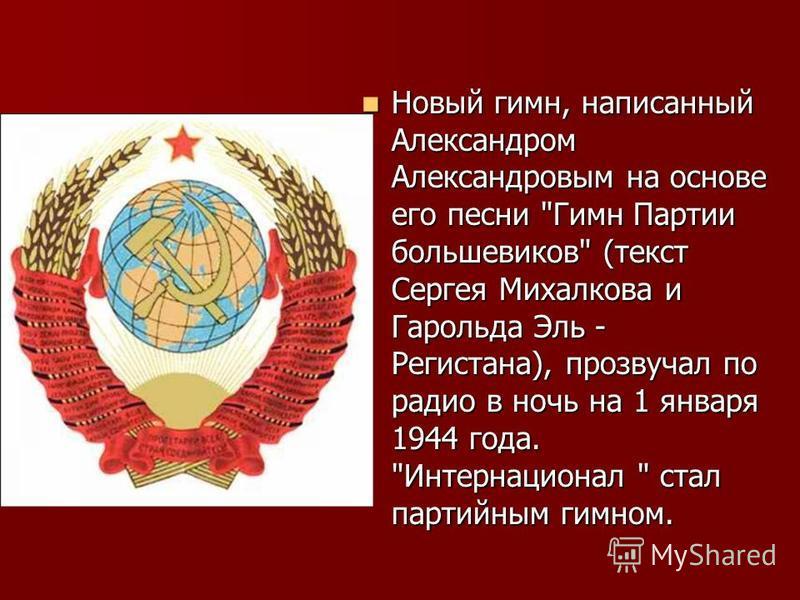 Новый гимн, написанный Александром Александровым на основе его песни