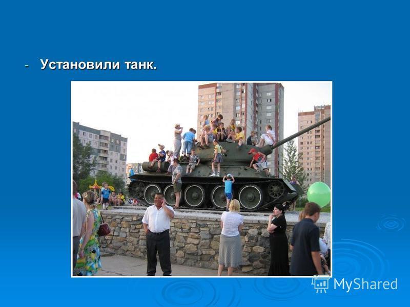 - Установили танк.
